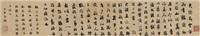 行书 临苏轼帖 (calligraphy in running script) by liu yong