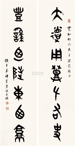 篆书七言对联 calligraphy couplet by xu zhen