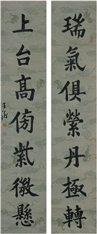 楷书 七言联 (seven-character in regular script) (couplet) by wang shu