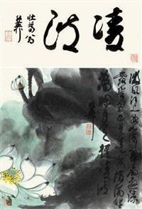 香远益清 by xie zhiliu