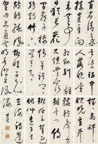 行书 (十二页) (12 works) by dong qichang