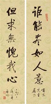 行书六言联 (couplet) by qi gong