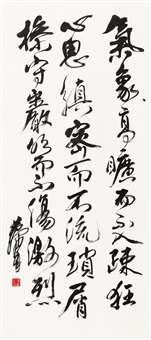 calligraphy in running script by huang zhou