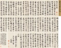 "行书""阿房宫赋"" (24 works) by wen zhengming"