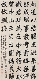 楷书 by li jian