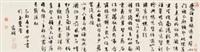行书诗三首 by wen zhengming