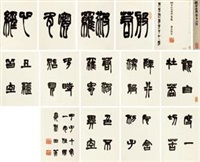 篆书心经 (heart sutra in seal script) (album of 70) by xia shoutian