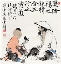 禀阴阳之纯精 立轴 设色纸本 (painted in 2001 figure) by fan zeng