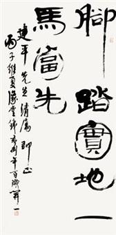 篆书 四言句 by qian juntao