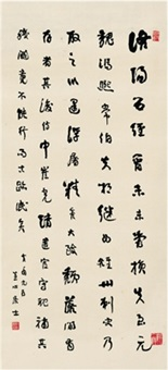 行书 古文 (calligraphy in running script) by xia shoutian