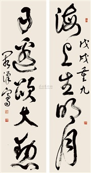 草书五言联 (calligraphy in clerical script) (couplet) by que hanqian