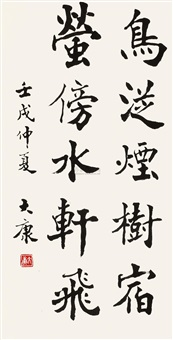 书法 (calligraphy) by da kang