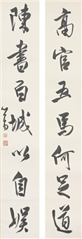 calligraphy couplet in running script by pu ru