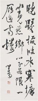 zhao gu's poem in running script by pu ru