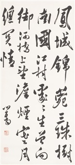 poem in running script by pu ru