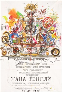 ausstellungsplakat jean tinguely, moskau by jean tinguely