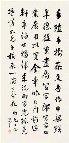 行书 running script calligraphy by zhang jian