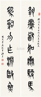 篆书七言对联 (calligraphy) (couplet) by xu zhen