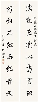 草书八言 对联 (couplet) by chen taoyi