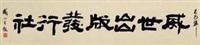 行书 by guan shanyue