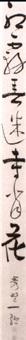 kalligraphie by kawano tetsuto