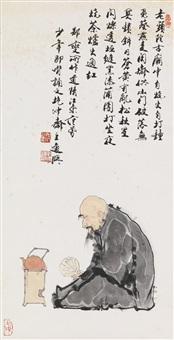 a monk boiling tea by fan zeng