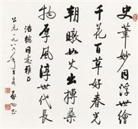 行书 by qi gong