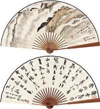 黄山云海 行书 (recto-verso) by lu yifei and zhou huijun