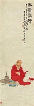 无量寿佛 立轴 设色纸本 by zhou zhi and ma wanli