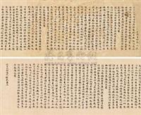 唐人写经《信力入印法门经卷第二》残卷 (anonymous sutra) by anonymous-chinese (tang dynasty)