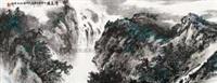 清泉图 by ma liuzhou
