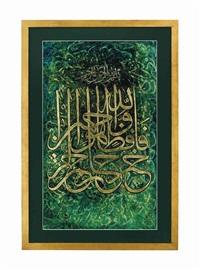 supplication of rahma by gohar qalam