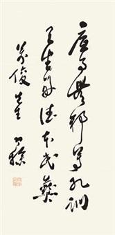 草书格言 by liang hancao