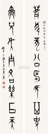 金文 (seal script calligraphy) (couplet) by xu zhen
