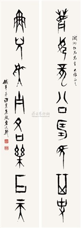 金文 seal script calligraphy couplet by xu zhen