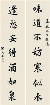 行书七言联 (couplet) by chen qicai