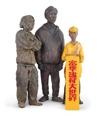 《城市农民》创作稿 (三件一组) (city farmer series of three) (3 works) by liang shuo