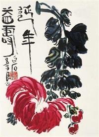 延年益寿 by qi liangsi