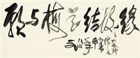 """行书""""愿与梅花结后缘"""" 镜心 纸本 by wu zuoren"""