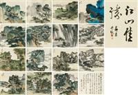 江山佳胜册 (album of 15) by xie zhiliu