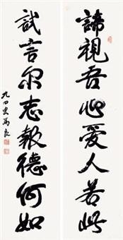 行书八言联 (couplet) by ma liang
