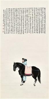 人马图 by xie zhiliu