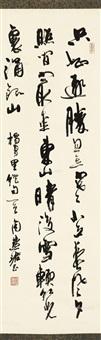 行书杨万里诗 立轴 纸本 by zhou huijun