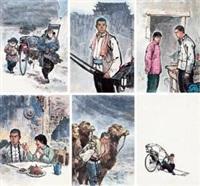 《骆驼祥子》封面及插图原稿 (六帧) by gu bingxin