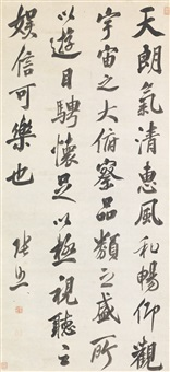 calligraphy in running script by zhang zhao