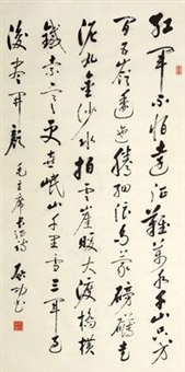书毛主席长征诗 by qi gong