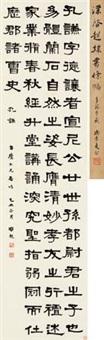 隶书《孔谦碑》 by liang qichao