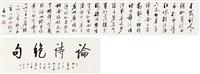 行书论诗绝句 (+ frontispiece, smllr) by qi gong