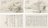 poetry landscapes (album w/12 works) by gu yun