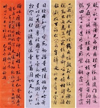 书法 (calligraphy) (in 4 parts) by liu zhiqian